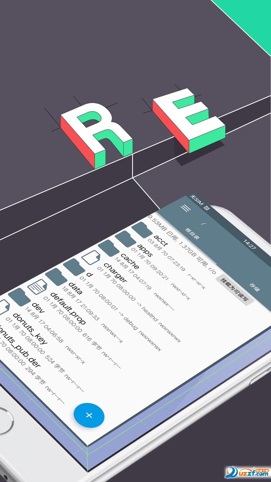 RE文件管理器破解版截图
