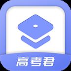 高考君app手机版1.5.7 官方安卓版