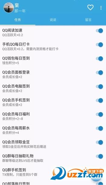 QQtask一键签到app截图