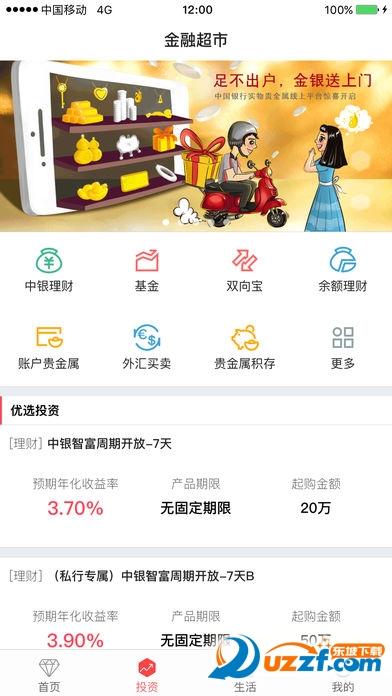 中国银行手机银行iPhone客户端截图