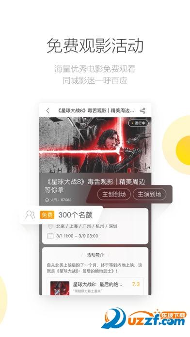 毒舌电影(DSMovie)app截图