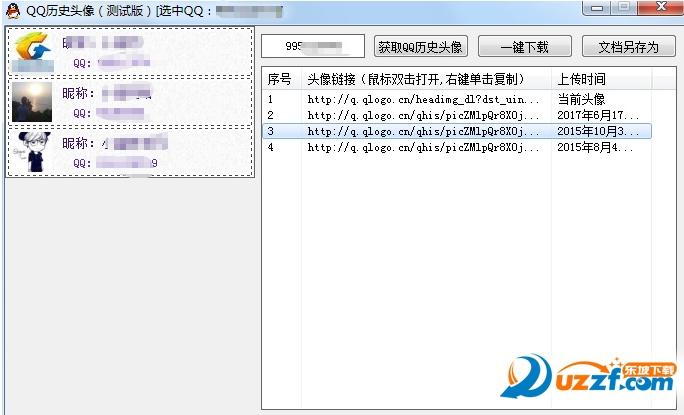 一键获取别人QQ历史头像软件截图0