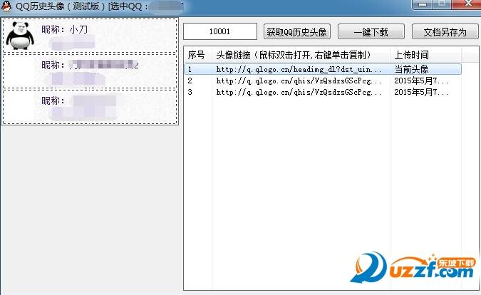 一键获取别人QQ历史头像软件截图1