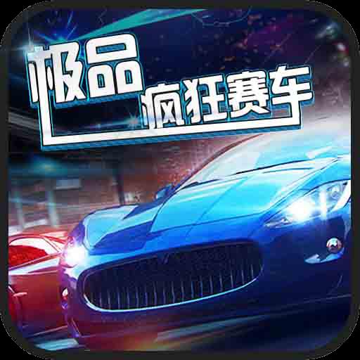 �O品��狂��安卓版1.0 中文版