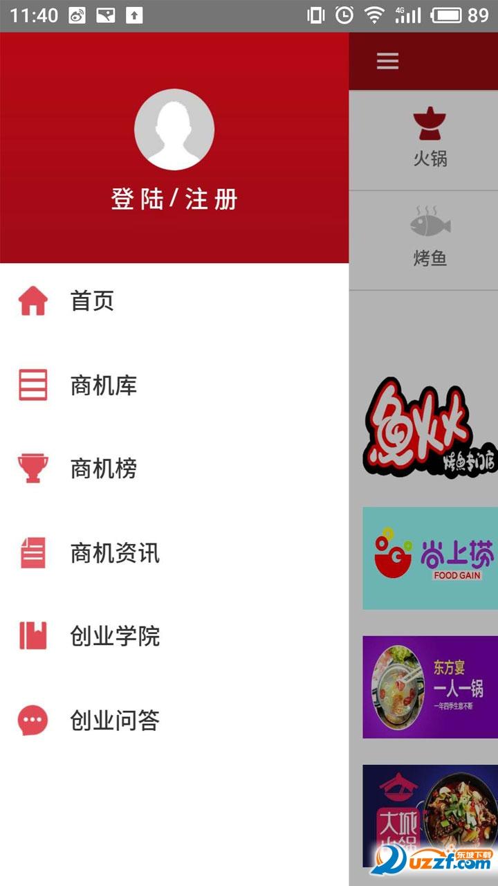 艾维商机网app截图