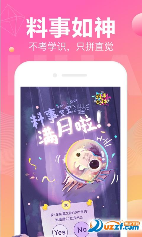 花椒直播iPhone版截图