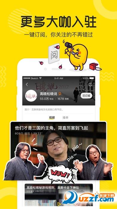 土豆视频播放器iPhone版截图