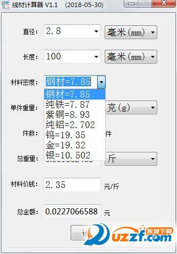 线材计算器截图0