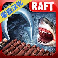 木筏海上生存中文版