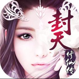 封天修仙传手游1.0.13安卓版