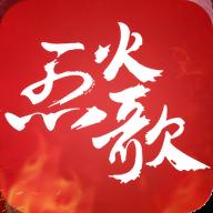 烈火歌官方正版