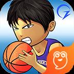 街头篮球联盟3.0.5 九