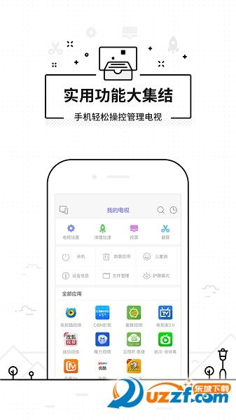 悟空遥控器app截图