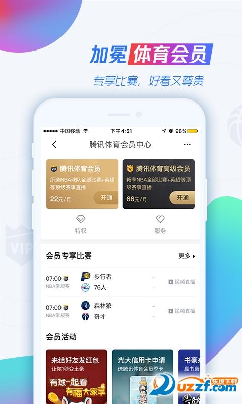腾讯体育app截图