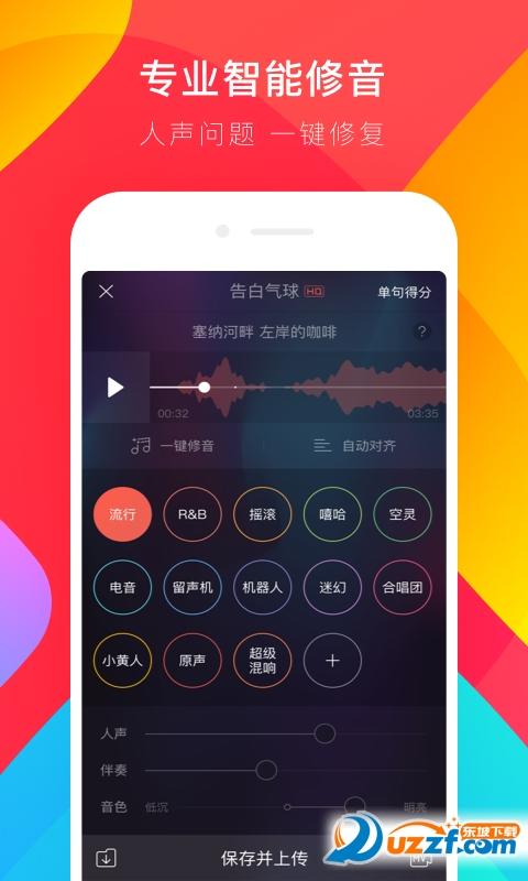 唱吧(手机K歌软件)截图