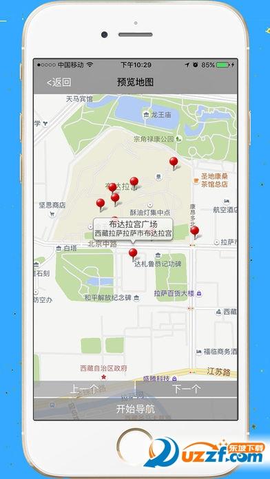 天狗地图app苹果版截图