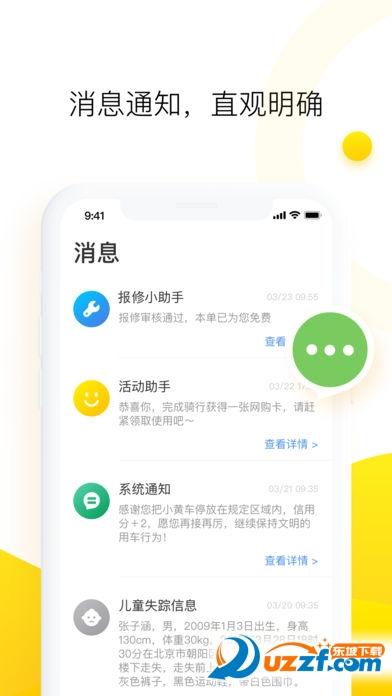 共享单车app苹果版截图