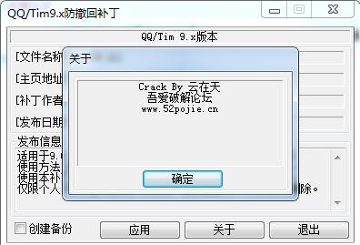QQ/Tim9.x防撤回补丁截图1