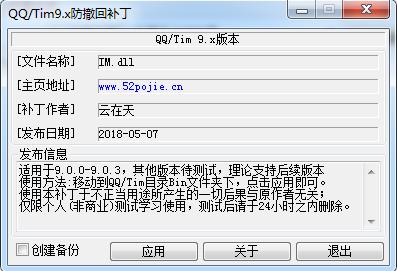 QQ/Tim9.x防撤回补丁截图0