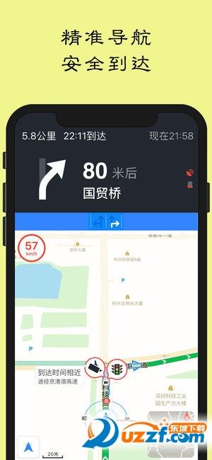 北斗地图苹果最新版截图
