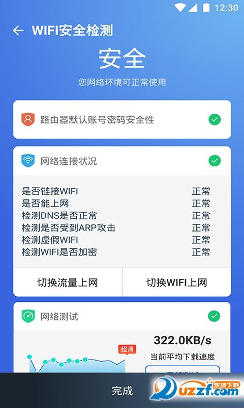 蓝盾安全卫士app截图