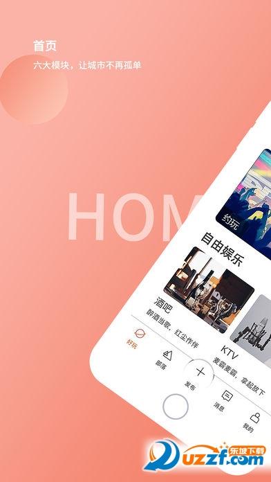 比心娱乐app截图