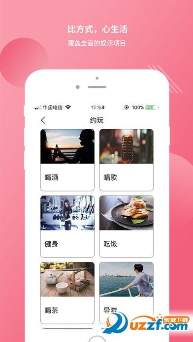 比心娱乐app下载|比心娱乐app1.0安卓版-东坡下载