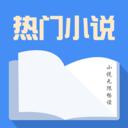 热门免费小说大全1.0 安卓版