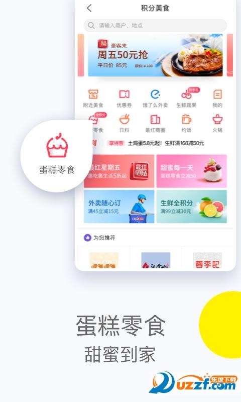 交通银行信用卡买单吧app截图