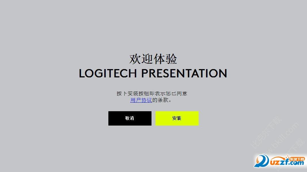 Logitech Presentation(罗技Spotlight演讲翻页笔软件)截图0