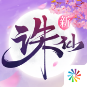 诛仙手游ios版1.321.6