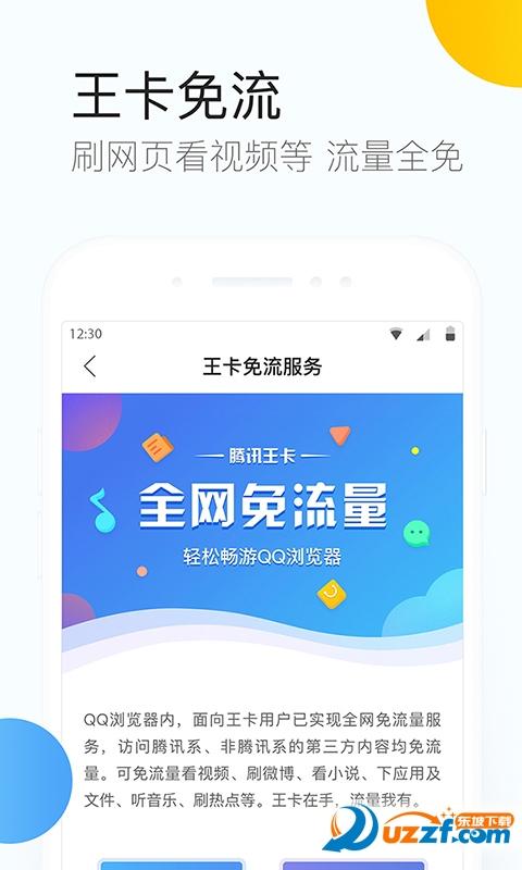 QQ浏览器手机版截图
