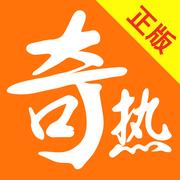 奇热小说阅读器苹果版3.1.9官方版