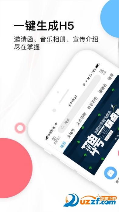 易企秀官网最新版截图