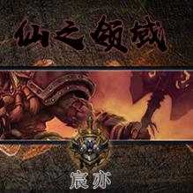 仙之领域1.4.9正式版附有隐藏英雄密码