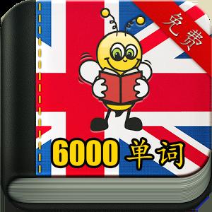 学习英语6000pro