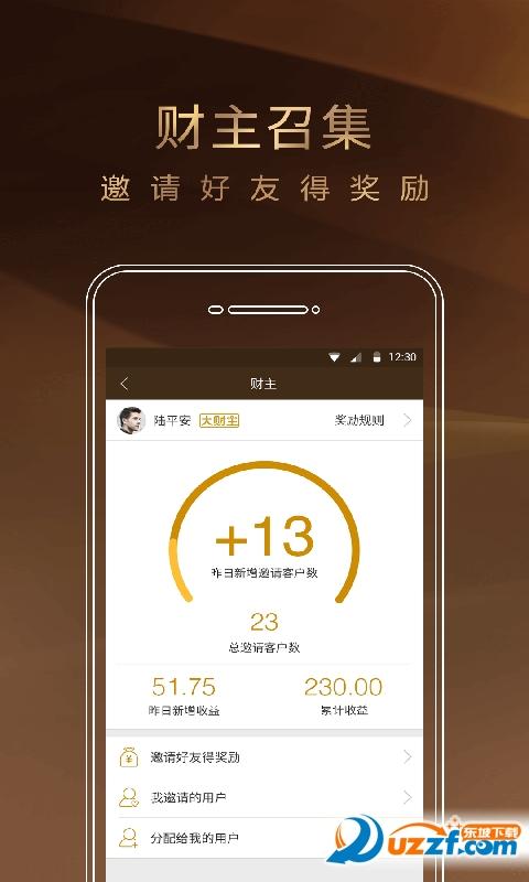 平安财富宝app截图