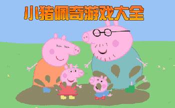 小猪佩奇游戏合集