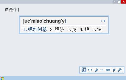 QQ拼音输入法(QQ拼音)截图0