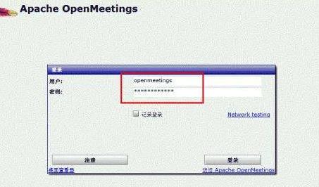 Apache OpenMeetings4 0 4 官方版-东坡下载