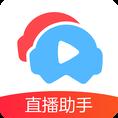CC直播助手app