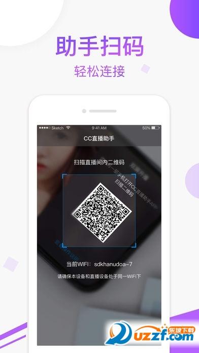 CC直播助手app截图
