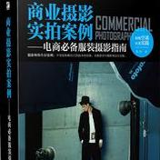 电商服装必备摄影指南pdf