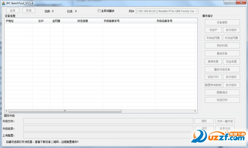 IPC修改工具(IPC BatchTool)截图1