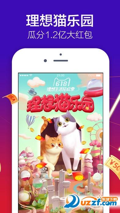 天猫iPhone版截图