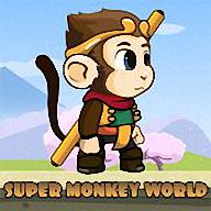 超级猴子世界安卓版