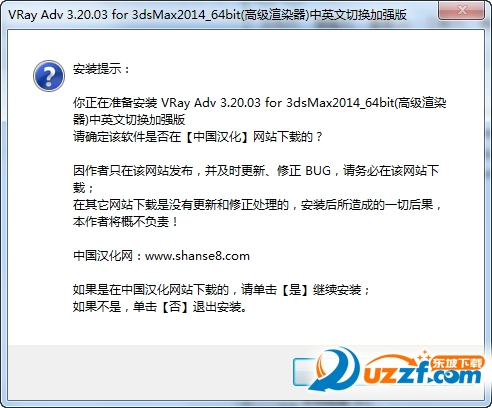 VRAY3.2 for 3dmax2014截图0