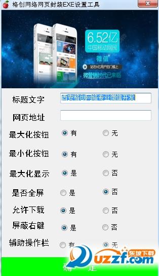 格创网络网页封装EXE设置工具截图0