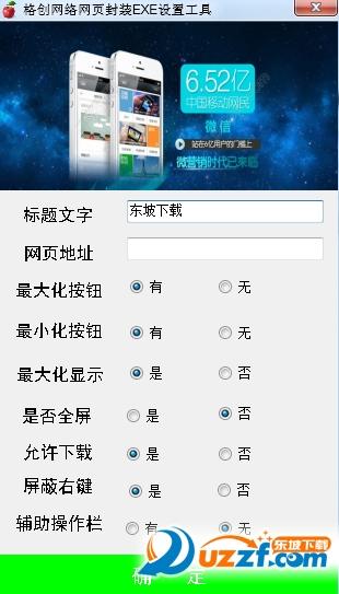 格创网络网页封装EXE设置工具截图1