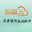 智赢云进销存管理系统软件2.01 官方版